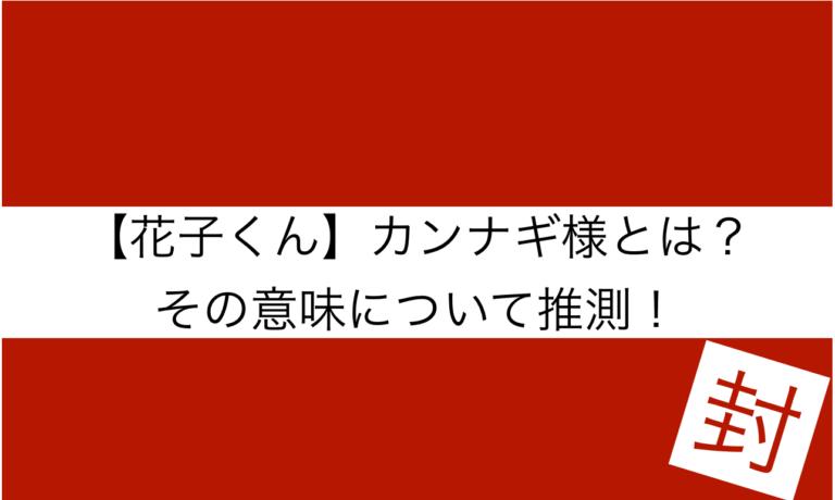 花子くんカンナギ様とは意味